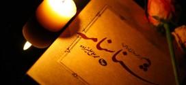 مجموعه غزل و رباعی «شناسنامه» ـ محمدعلي عليزاده