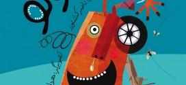 کتاب «زباله لولو» ـ سروده ناصر کشاورز