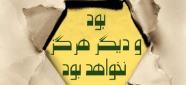 مجموعه داستان «بود و ديگر هرگز نخواهد بود» ـ صالح ابراهيم