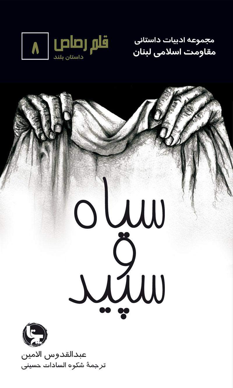 داستان بلند «سياه و سپيد» ـ عبدالقدوس الامين