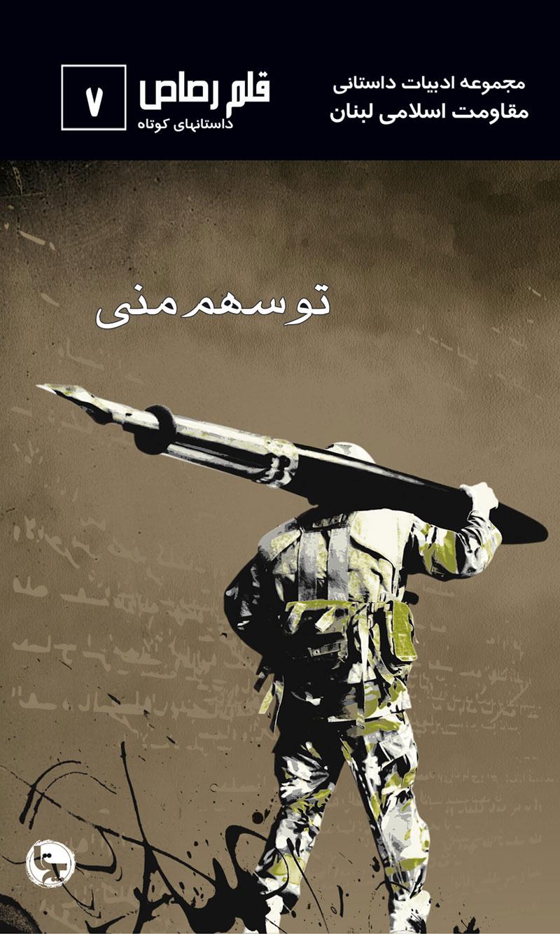 شکوفههاي قلم مقاومت: نقد مجموعه داستان «تو سهم مني» ـ ابوالفضل طاهرخاني
