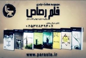 آغاز پخش آگهیهای تلویزیونی مجموعه ادبیات داستانی مقاومت اسلامی لبنان (قلم رصاص)