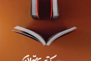 انتشارات پرستا در بیست و هفتمین نمایشگاه کتاب تهران